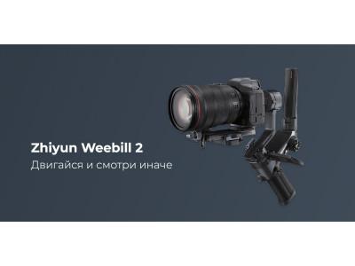 Zhiyun Weebill 2 - новий професійний стедікам