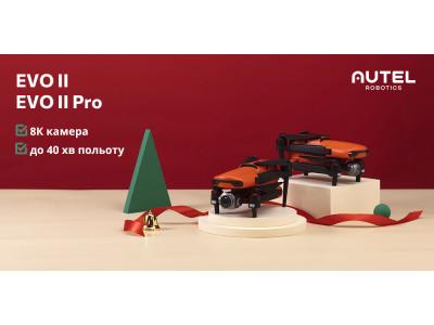 Autel EVO II та Autel EVO II Pro