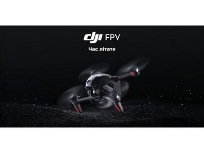 Свіженький DJI FPV: швидкий та грізний